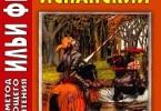 Илья Франк «Испанский с рыцарями Круглого стола / Arturo ylos caballeros de la Tabla Redonda»