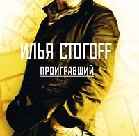 Илья Стогоff «Проигравший»