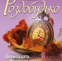Ирэн Роздобудько «Двенадцать. Увядшие цветы выбрасывают (сборник)»