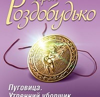 Ирэн Роздобудько «Пуговица. Утренний уборщик. Шестая дверь (сборник)»