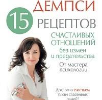 Ирина Гаврилова-Демпси «15 рецептов счастливых отношений без измен и предательства. От мастера психологии»