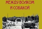 Ирина Глебова «Между волком и собакой. Последнее дело Петрусенко»
