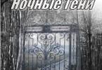 Ирина Глебова «Ночные тени (сборник)»