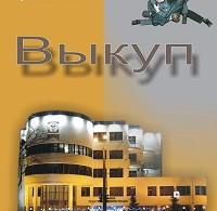 Ирина Глебова «Выкуп»