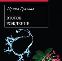 Ирина Градова «Второе рождение»
