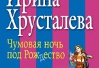 Ирина Хрусталева «Чумовая ночь под Рождество»