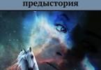Ирина Кожина «Древний Мир. Предыстория»