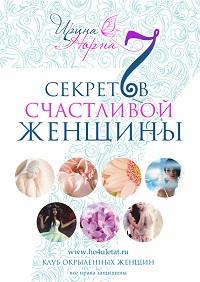 Ирина Норна «7 секретов счастливой женщины»