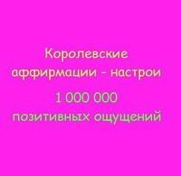 Ирина Светская, Даниил Светский «Королевские аффирмации-настрои»