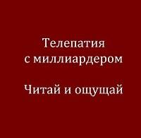 Ирина Светская, Даниил Светский «Телепатия с миллиардером. Читай и ощущай»