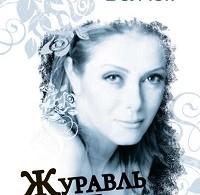 Ирина Волчок «Журавль в небе»