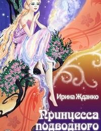 Ирина Жданко «Принцесса подводного царства»