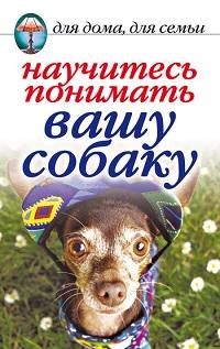Ирина Зайцева «Научитесь понимать вашу собаку»
