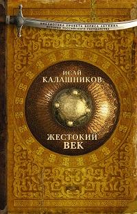 Исай Калашников «Жестокий век»