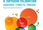 Ицхак Адизес «Новые размышления оличном развитии»