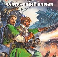 Иван Алексеев «Завтрашний взрыв»