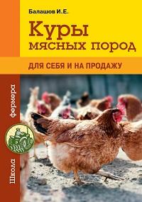 Иван Балашов «Куры мясных пород»