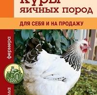 Иван Балашов «Куры яичных пород»