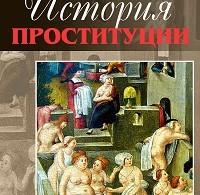 Иван Блох «История проституции»