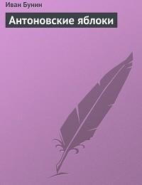 Иван Бунин «Антоновские яблоки»