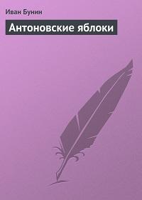 Книга бунин-антоновские яблоки