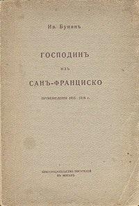 Иван бунин, господин из сан-франциско – скачать fb2, epub, pdf на.
