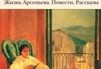 Иван Бунин «Начало»