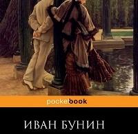 Иван Бунин «Солнечный удар (сборник)»