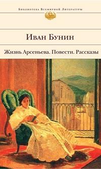 Иван Бунин «Темные аллеи»