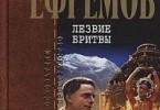 Иван Ефремов «Лезвие бритвы»