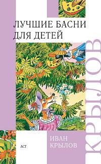 Иван Крылов «Лучшие басни для детей»