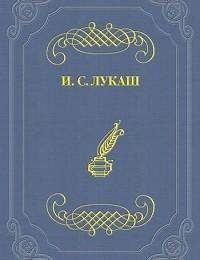 Иван Лукаш «Масоны»
