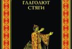 Иван Наживин «Глаголют стяги»