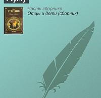 Иван Тургенев «Муму»