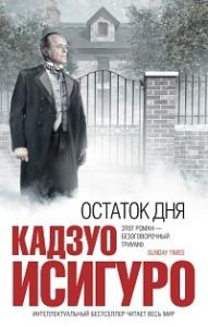 Кадзуо Исигуро «Остаток дня»