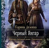 Карина Демина «Чёрный Янгар»