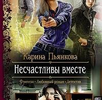 Карина Пьянкова «Несчастливы вместе»