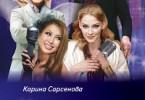 Карина Сарсенова «Хранители пути»