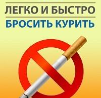 Карл Ланц «Как легко и быстро бросить курить»