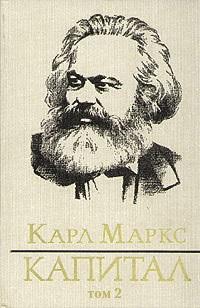 Карл Маркс «Капитал. Том второй»