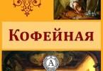 Карло Гольдони «Кофейная»