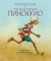 Карло Коллоди «Приключения Пиноккио»