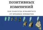 Карло ди Клементе, Джеймс Прохазка, Джон Норкросс «Психология позитивных изменений. Как навсегда избавиться от вредных привычек»