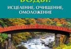Кацудзо Ниши «Энергетика воды: исцеление, очищение, омоложение»