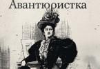 Кэрол Дуглас «Авантюристка»