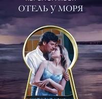 Кэрол Эриксон «Отель у моря»