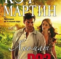 Кэт Мартин «Аромат роз»