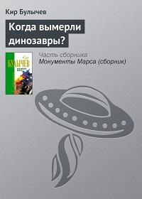 Кир Булычев «Когда вымерли динозавры?»