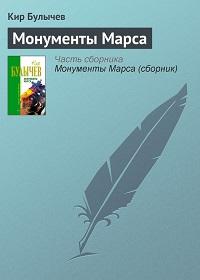 Кир Булычев «Монументы Марса»
