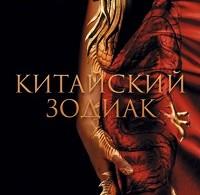 Кира Буренина «Китайский зодиак (сборник)»